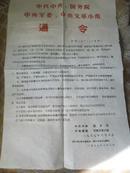 文革资料1967年6月6号中共中央国务院通令 4