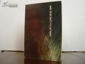内蒙古草原植物  蒙文 1986年  一版一印  印量 540册