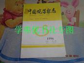 中国蛇学杂志(季刊1996年第5卷第1期和第2期合订总第13期和第14期)