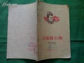 《古丽雅小传》   (作者是古丽雅的母亲) 1956年插图本1版1印