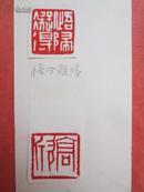 福建书法家陈远篆刻印痕