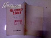 《关于人民币的若干理论问题》 (1954年1版1印)