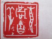 湖南篆刻家刘小平篆刻印痕