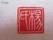 湖南书法家罗光磊篆刻印痕