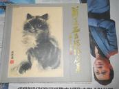 A76215  作者 蔚道安毛笔题签钤印本《蔚道安百猫作品集》