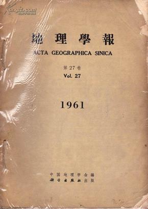 地理学报21