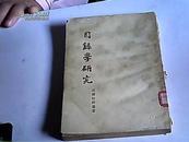 目录学研究 1955年商务印书馆重印 仅1200册(品如图影)
