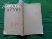《 远方的歌声 》   (1953年1版1印)