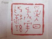书法篆刻家鲁大东篆刻印痕