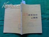 《 拆穿迷信活动的骗局》  ( 1963年1版64年2印繁体字)