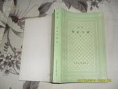 绿衣亨利 上册(网格本85品书脊有损80年北京1版1印20万册380页大32开外国文学名著丛书)37840