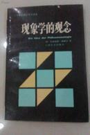 现象学的观念 【二十世纪西方哲学译丛】 1986年创办印刷 私藏未阅品好