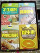 香书礼盒:不生病的生活方式·从头到脚的健康信号·常用养生中草药·维生素是最好的医药  套装全4册).