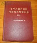 中华人民共和国司法行政规章汇编1990