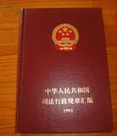 中华人民共和国司法行政规章汇编1991