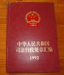 中华人民共和国司法行政规章汇编1992