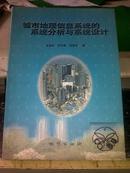 城市地理信息系统的系统分析与系统设计/陈燕申等/