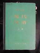 现代汉语 上册