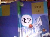 初中化学九年级【上册】-人教版   2012新版