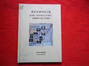 南水北调中线工程 北京段(拒马河至大宁水库)文物保护工程工作报告、