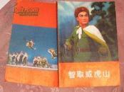 智取威虎山---革命现代京剧---样板戏剧照本--32开本