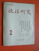 政法研究   (1.2)合售