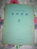 地理譯報   (1957年第2期)歷史地圖專家劉宗弼簽名藏書
