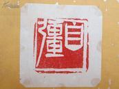 河南渑池县郭伟林篆刻印痕
