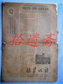 文革小报:北京公社 第16期 彻底铲除修养这株大毒草