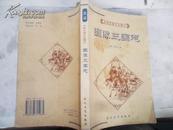 图像三国志  大32开本292页   全书图解   私藏