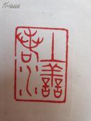 西安篆刻家王凯篆刻印痕
