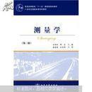 """普通高等教育""""十一五""""国家级规划教材·21世纪交通版高等学校教材:测量学(第3版)"""