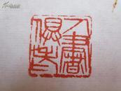 江苏沐阳县张志义篆刻印痕
