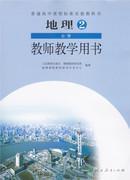 人教版 高中 地理2 必修 教师教学用书(附光盘)9787107179808