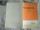 湖南地质科技情报内部资料1972增刊(2)