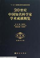 20世纪中国知名科学家学术成就概览. 地学卷. 地理学分册