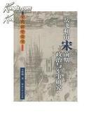 岳飞和南宋前期政治与军事研究/宋代研究丛书(精)