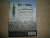 凤凰大视野 台湾经济神话(3DVD)