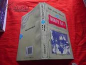 凡尔纳科幻惊险小说(海底两万里、 隐形人)第二册