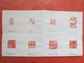 南京金有艺篆刻印痕