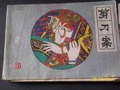 32开本连环画 陈全胜 绘 《剪刀案》【1985年1版1印】