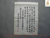◆◆印迷林乾良旧藏--编680【小不在意】◆ 叶轩孙-福州中医名家、名诗人 书法