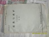 学习丛刊第八号藻类与成矿(初稿)