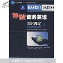 正版新书 体验商务英语综合教程(第4册)(没光盘了)