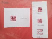 内蒙古书画家刘佩章篆刻印痕