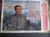 人民敬爱的好总理周恩来同志【册页全16张8开图片集】