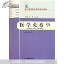医学免疫学 MA089
