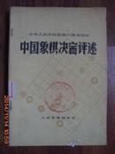 中华人民共和国第三届运动会中国象棋决赛评述