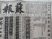 清光绪二十九年出版《苏报》(清代很有影响的反清革命刊物)
