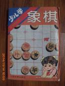 少儿学象棋(5折)